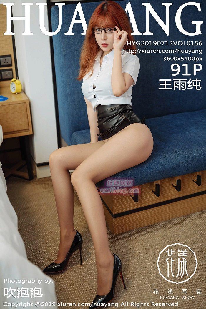 [HuaYang花漾Show]2019.07.12 VOL.156 王雨纯[91+1P/271M]